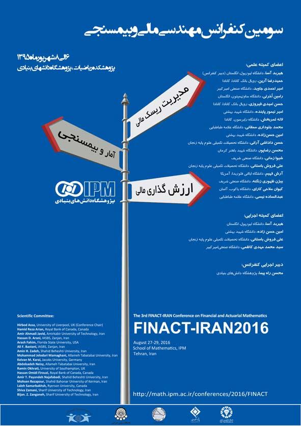 سومین کنفرانس مهندسی مالی و بیمسنجی