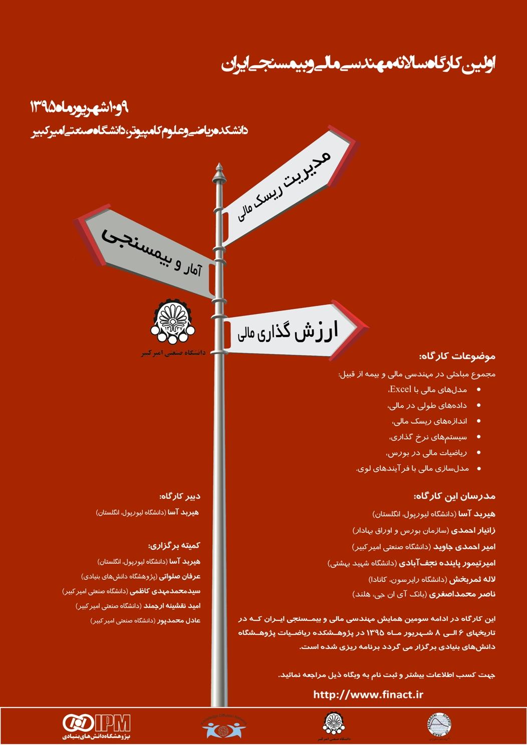 اولین کارگاه سالانه مهندسی مالی و بیمسنجی ایران