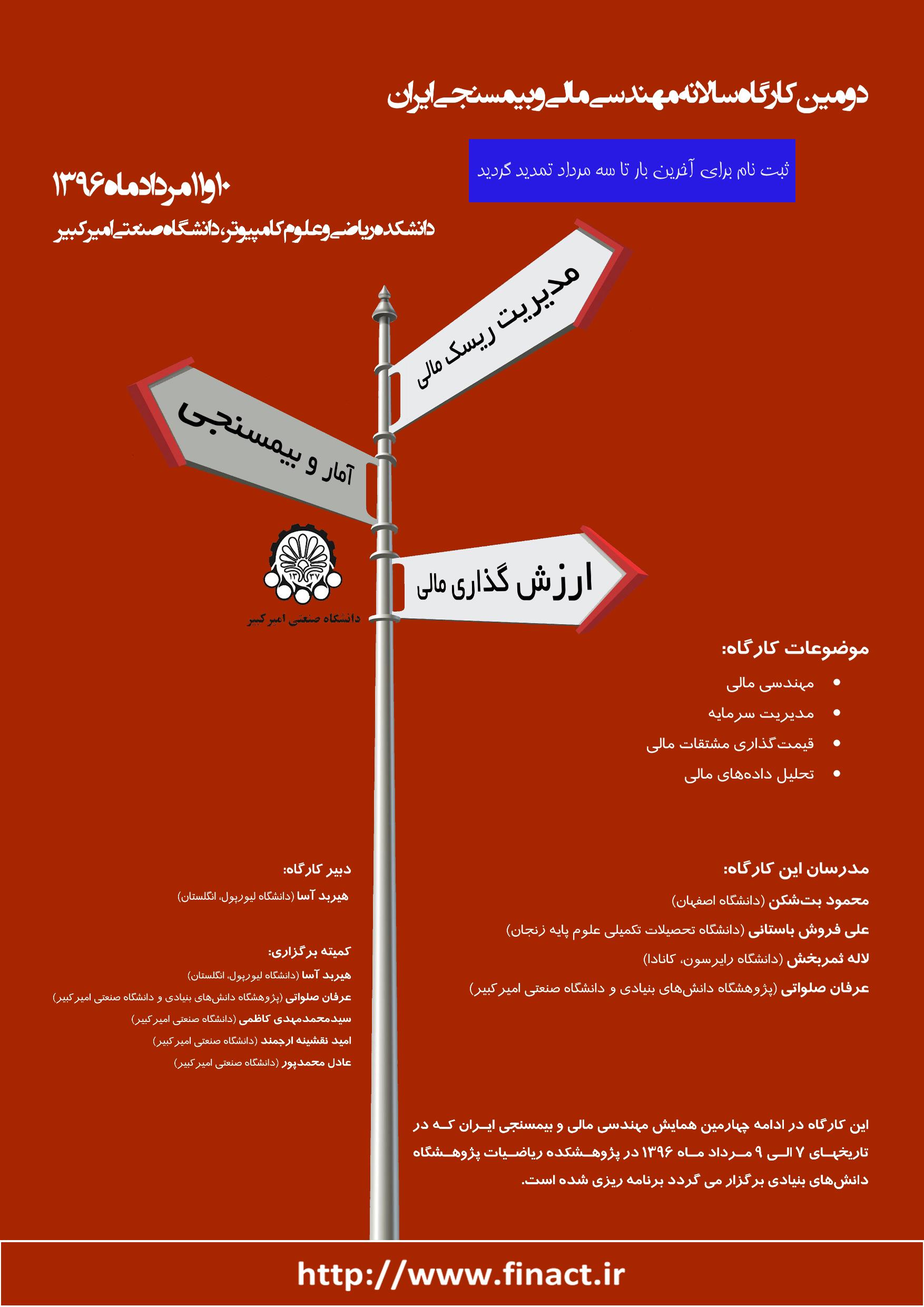 دومین کارگاه سالانه مهندسی مالی و بیمسنجی ایران
