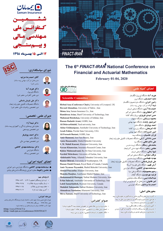 ششمین کنفرانس ملی مهندسی مالی و بیمسنجی