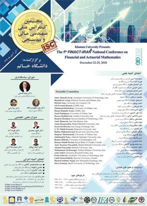 پنجمین کنفرانس مهندسی مالی و بیمسنجی